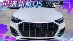 奥迪新款Q5实拍!月底国产开售全系,搭2.0T引擎