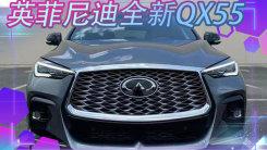 """英菲尼迪""""QX50轿跑版""""实拍!搭2.0T外观更运动"""