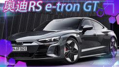 奥迪RS e-tron GT交付 共享保时捷平台,造型酷似A7