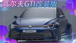 大众全新高尔夫GTI改装版 双出排气,宽体外观套件