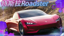 特斯拉敞篷跑车Roadster生产确定 零百加速接近1秒