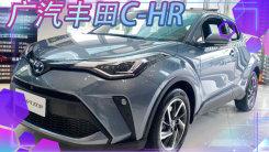广汽丰田新款C-HR将上市 混动版预计16.98-19.08万
