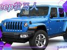 Jeep牧马人限量版!八天后发布搭3.6升V6引擎