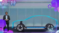 福特发布电动汽车规划!推全新平台,研发固态电池