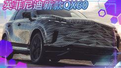 英菲尼迪新款QX60内饰曝光 换悬浮中控屏质感提升