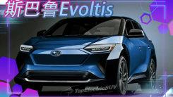 斯巴鲁全新SUV渲染图曝光 双色车身前脸酷似RAV4