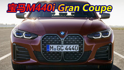 宝马全新M440i Gran Coupe正式发布!3.0T动力升级