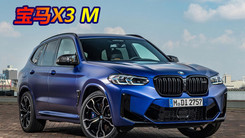 宝马新款X3 M正式发布!搭3.0T引擎,8月开售