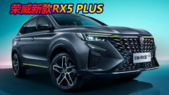 荣威新款RX5 PLUS预售9.88万起 中网更大-动力升级