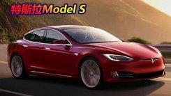 特斯拉Model S顶配车型正式交付 破百仅需2.1秒