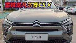 雪铁龙凡尔赛C5 X到店实拍!9月上市 预计15万起售