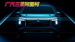 广汽三菱阿图柯发布 造型硬派 基于AION V打造
