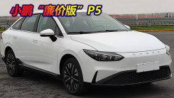 """小鹏""""廉价版""""P5曝光 多项配置取消 起售不超15万"""
