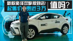 新款丰田奕泽双擎版到店!起售价比燃油版贵近3万,值吗?