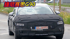 捷尼赛思全新G90谍照!换搭3.5T,动力超宝马740