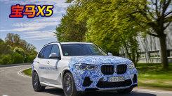 宝马X5新车型路试谍照!2022年发布换搭全新动力