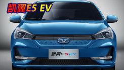 凯翼E5 EV增新车型!多项配置取消 13.68万起售