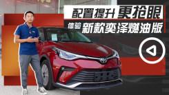 科技配置的提升更抢眼 到店体验丰田新款奕泽燃油版