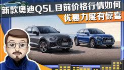 新款奥迪Q5L目前价格行情如何?优惠力度有惊喜