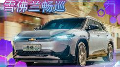 雪佛兰畅巡新车上市 增添米奇元素,15.99万起售
