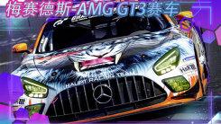 梅赛德斯-AMG GT3赛车推出特殊涂装!一天后亮相