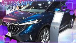 海马7X MPV推插电混动版 搭1.2T发动机-价格超20万