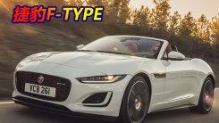 捷豹新款F-TYPE开售!仅保留V8引擎下月交付
