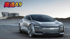 奥迪A9计划曝光!全新平台打造,有望2025年交付