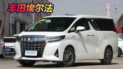 丰田2021款埃尔法信息曝光 84.11万起售-全系涨价