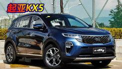 2021款起亚KX5上市 入门版涨8千 16.28万起售