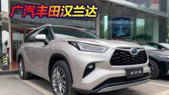 广汽丰田全新汉兰达价格曝光 28万起售 配置大升级
