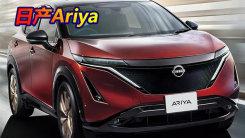 日产Ariya限量版价格曝光 两驱车型最快今年底交付