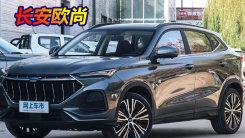 长安欧尚1-5月销量超10万辆!X7 PLUS下半年上市