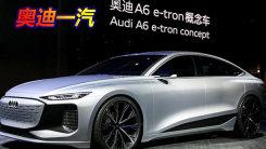奥迪一汽最新进展!年产15万辆,推纯电动A6等车型