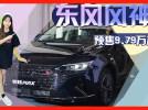 东风风神奕炫MAX量产下线 预售9.79万起 年内上市