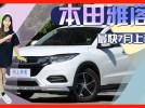 广汽本田1-6月销量增16.68% 新款雅阁最快7月上市