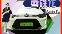雪铁龙新款C3-XR上市 !配置升级 售价11.39万元