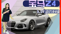 宝马全新Z4改装版!3.0T动力升级,纯手工打造