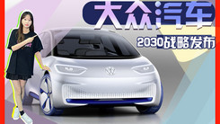 大众汽车集团2030战略发布!推出全新可扩展平台