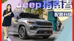 Jeep新款指南者售价曝光!三季度开售,配置升级
