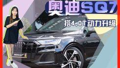 奥迪Q7新车型实拍!搭4.0T动力升级,性能媲美卡宴