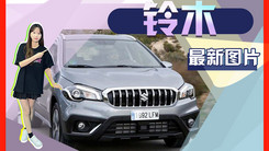 铃木将推全新SUV车型!搭1.5L轻混配置大幅提升