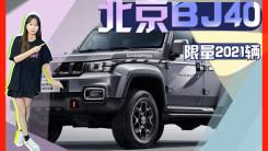 北汽新款BJ40环塔冠军版预售 21.49万元-限量2021辆