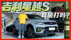 15-20万预算买SUV:不谈品牌,吉利星越S真比本田XR-V好吗?
