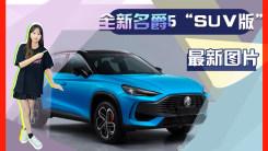 """全新名爵5""""SUV版""""7月30日亮相 搭1.5T 预计9万起售"""
