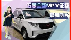 五菱全新MPV征程到店实拍!8月上市 预计10万起售