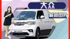 大众全新MPV外观曝光!提供3种车型将取代途安