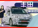 丰田全新轿车谍照曝光!空间尺寸提升内饰大幅升级