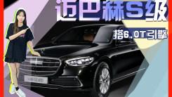 """奔驰全新""""装甲""""车曝光!搭6.0T引擎,安全配置丰富"""