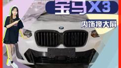 宝马新款X3国内实拍 内饰换大屏 预计39万元起售